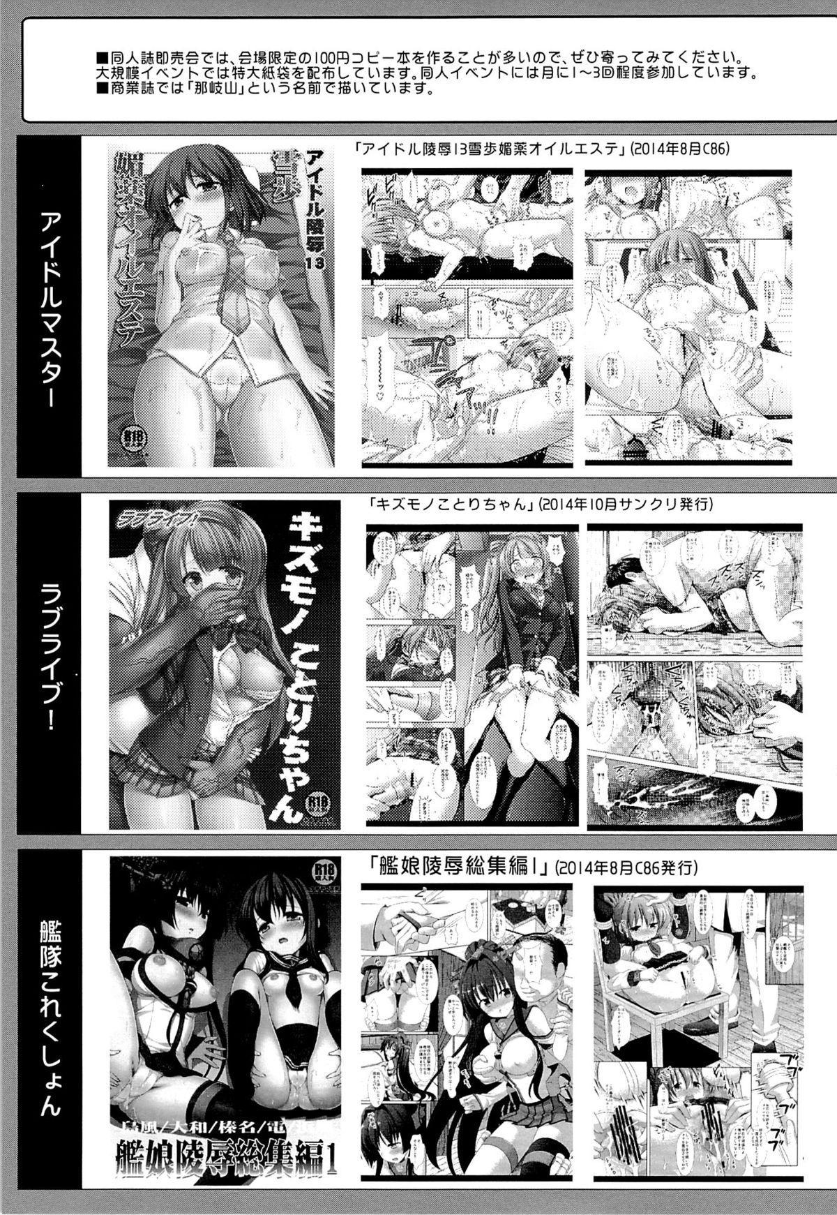 Idol Ryoujoku 14 Yukiho Kiken Drug 17