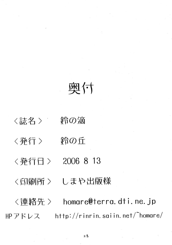 Suzu no Shitatare 27