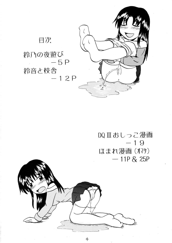 Suzu no Shitatare 3