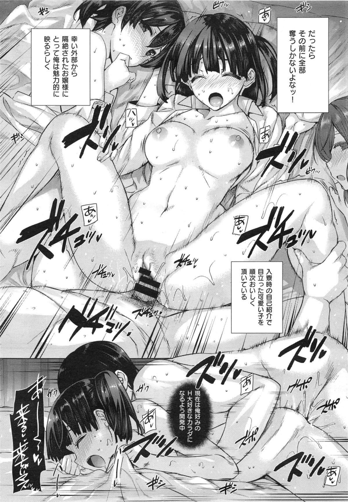 shiramine hibiki no ryoukannisshi 1