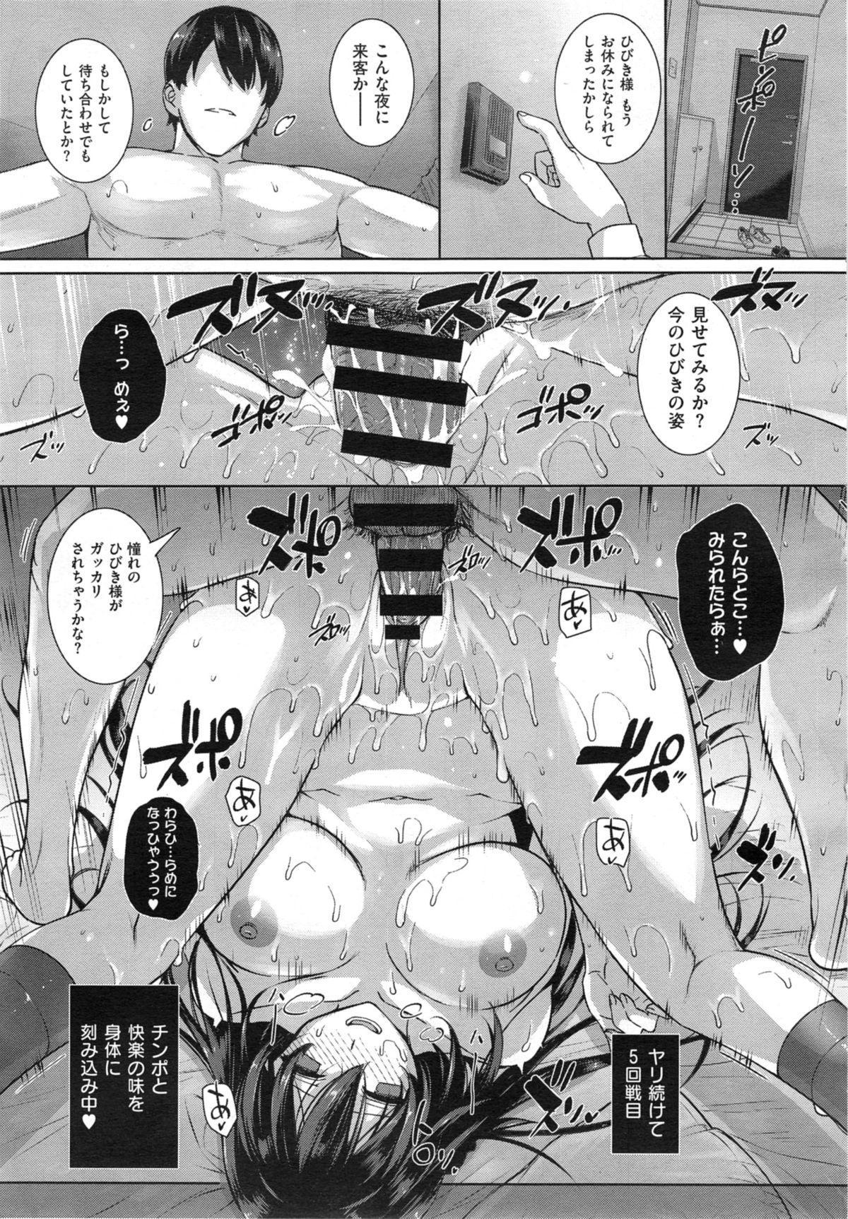 shiramine hibiki no ryoukannisshi 24
