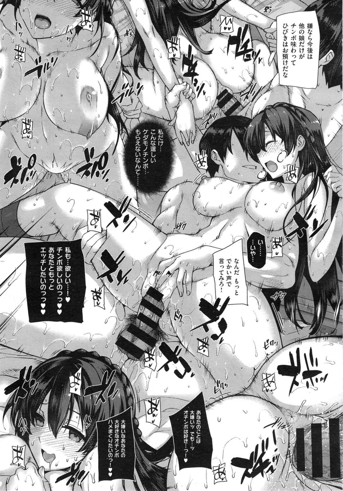 shiramine hibiki no ryoukannisshi 26