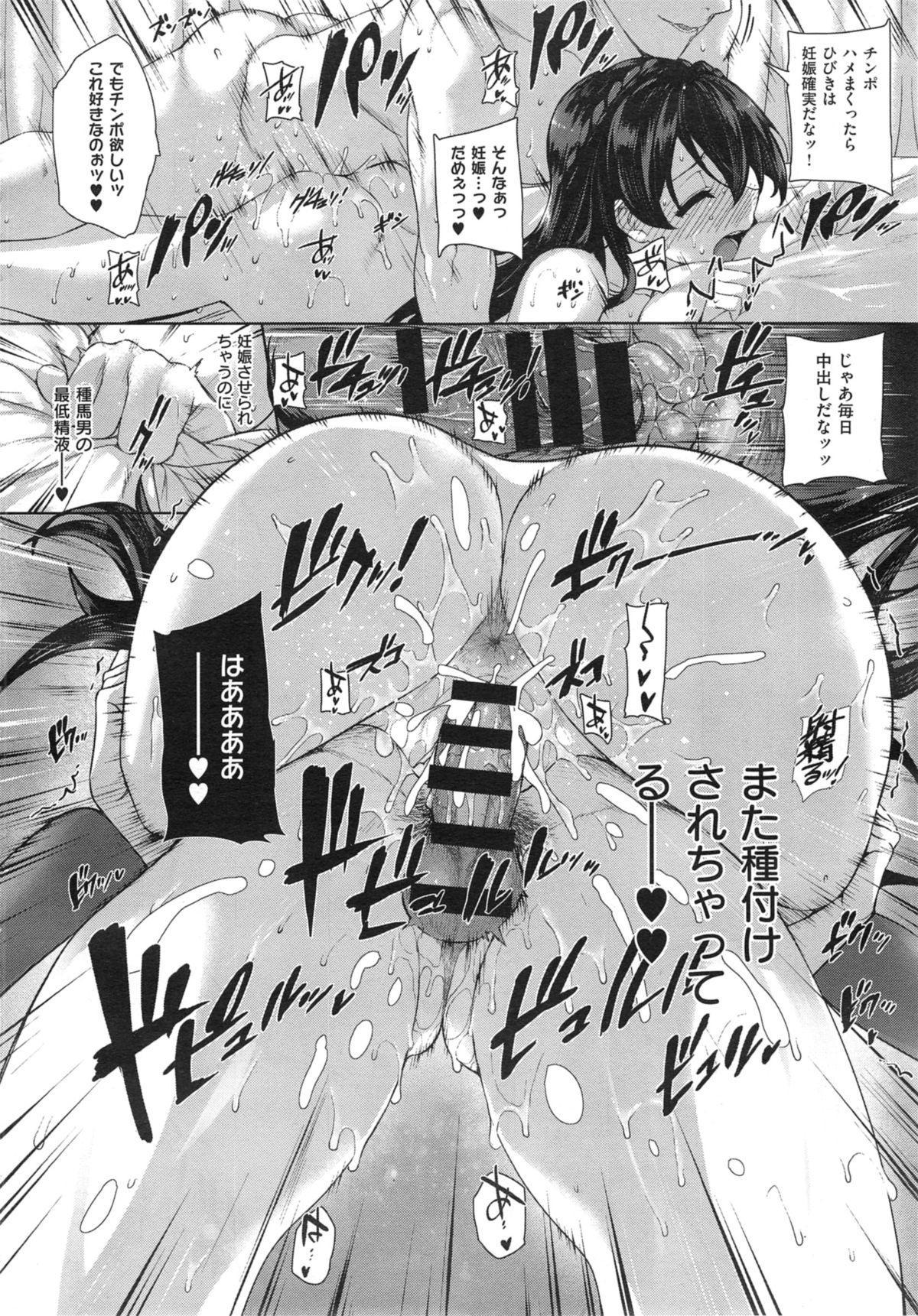 shiramine hibiki no ryoukannisshi 27