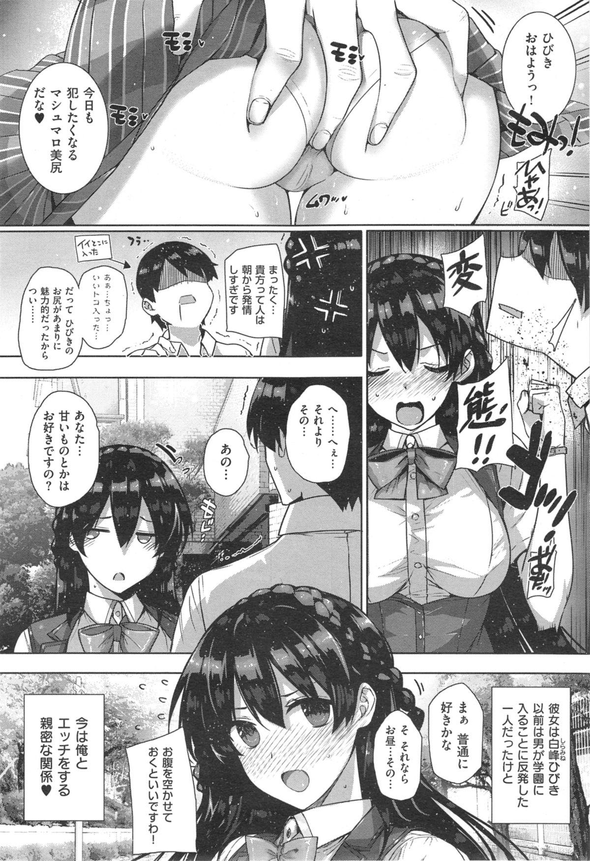 shiramine hibiki no ryoukannisshi 31