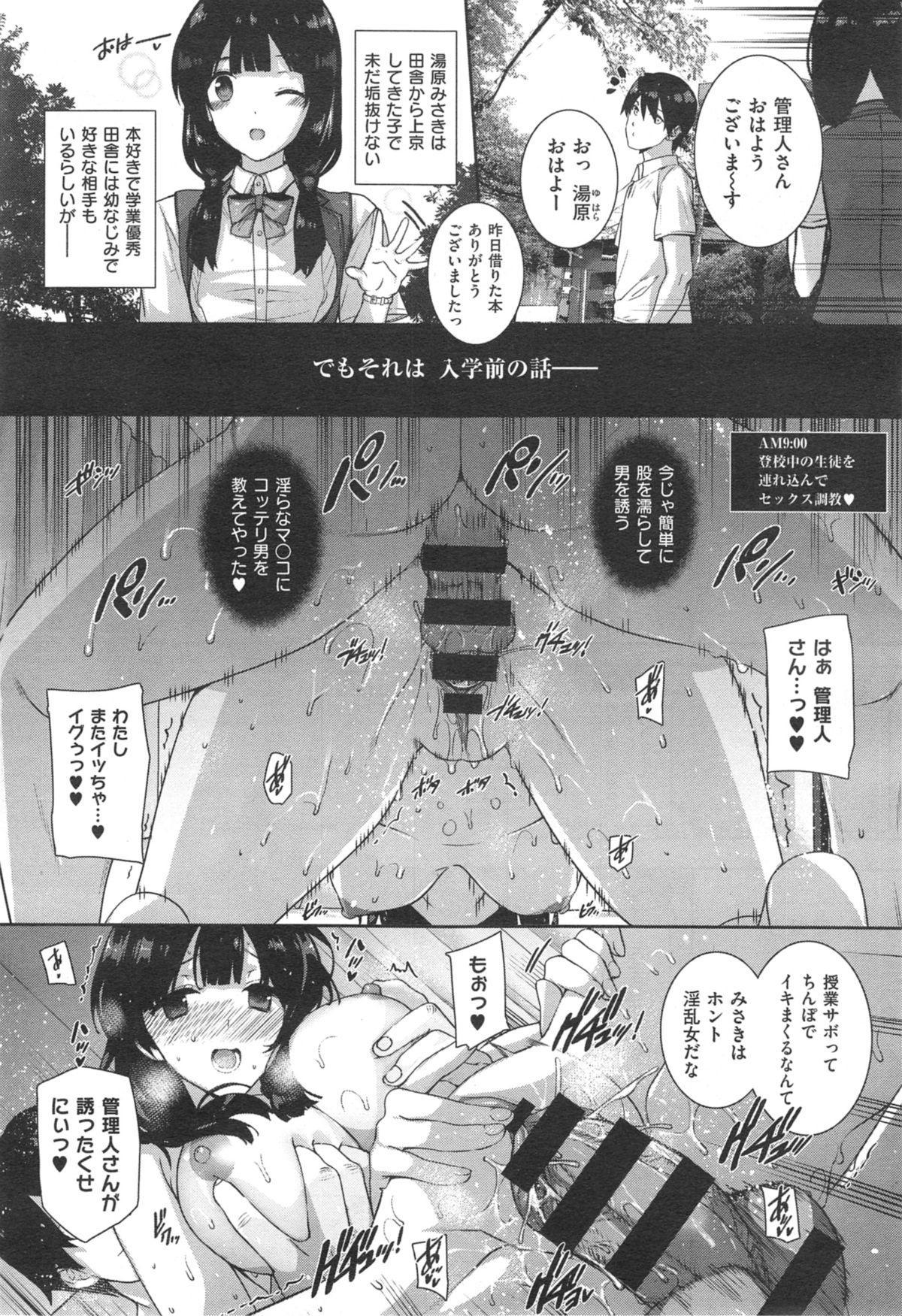 shiramine hibiki no ryoukannisshi 33
