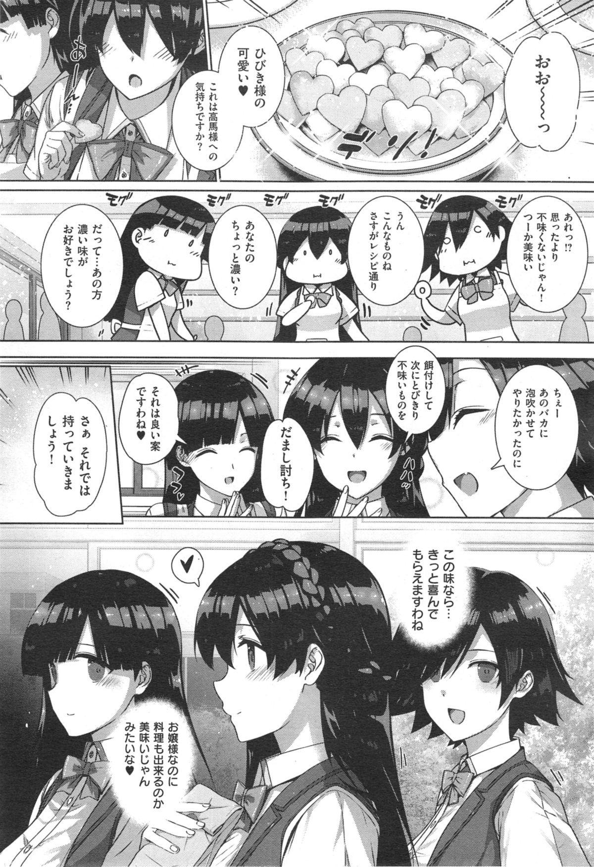 shiramine hibiki no ryoukannisshi 37