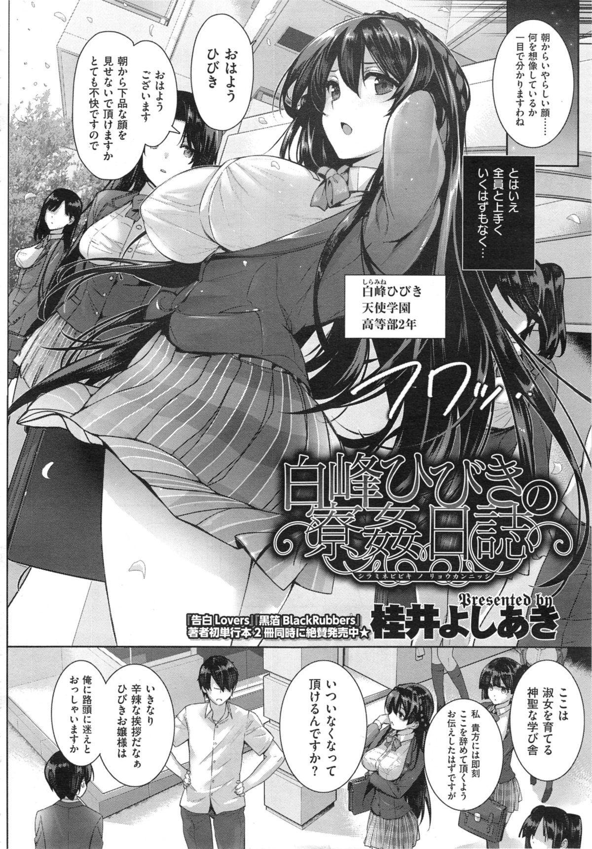 shiramine hibiki no ryoukannisshi 3