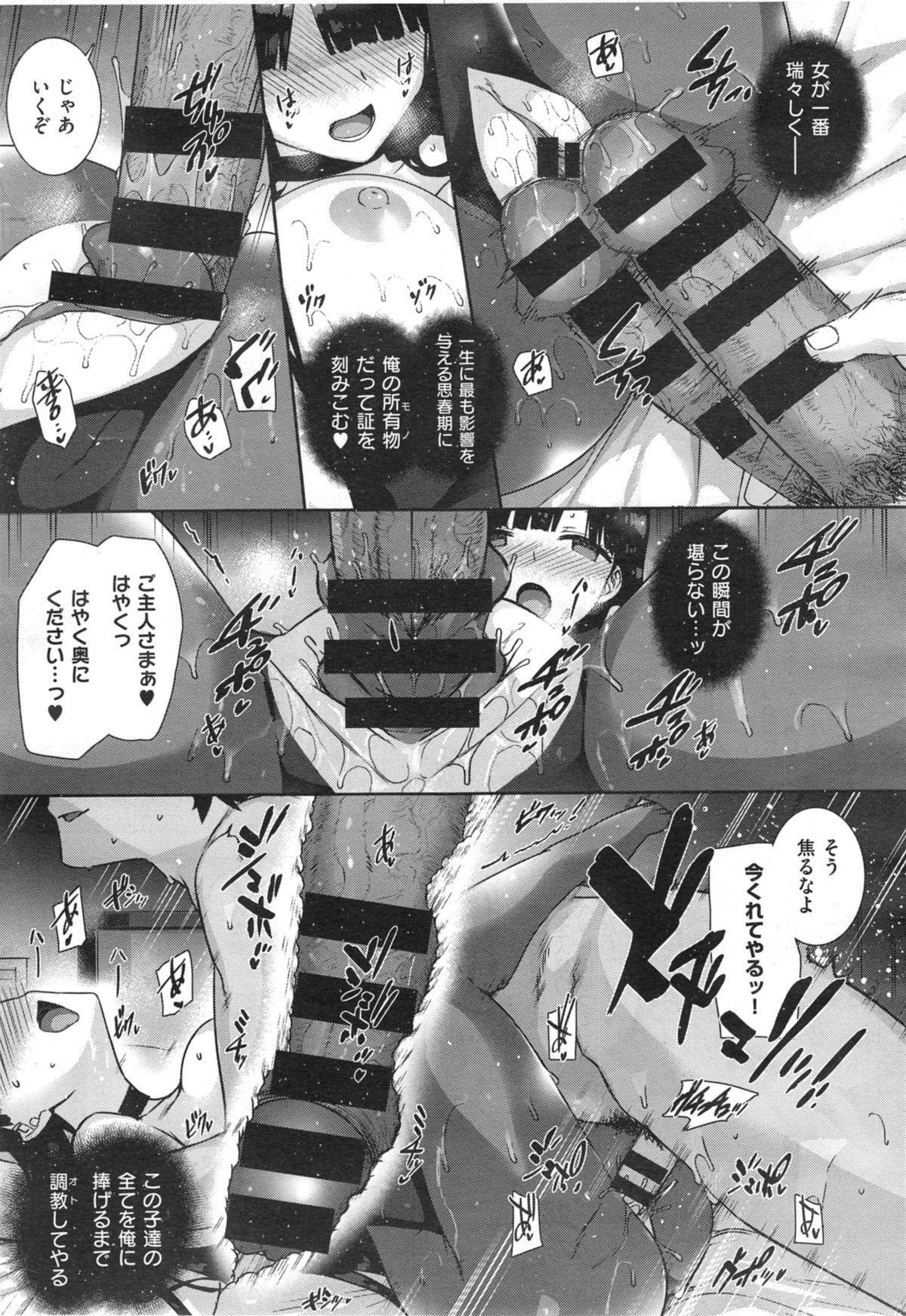 shiramine hibiki no ryoukannisshi 48