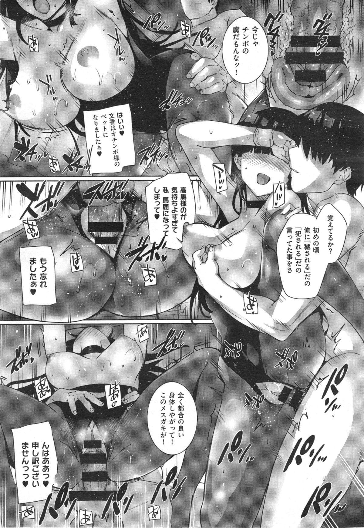 shiramine hibiki no ryoukannisshi 52