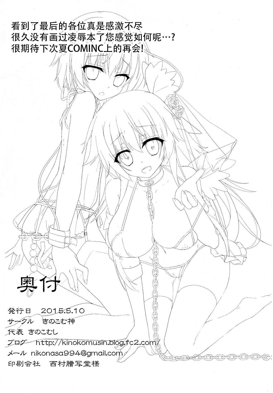 Akume Akushiroyo 18