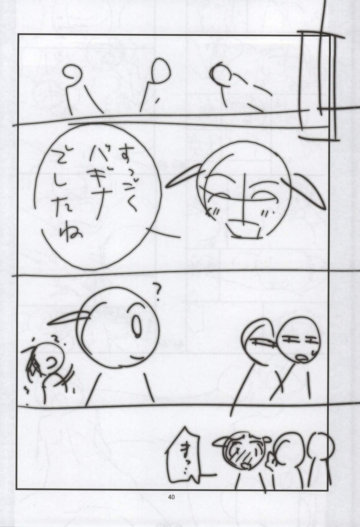 SOTO AHONA ONNASUKI 37