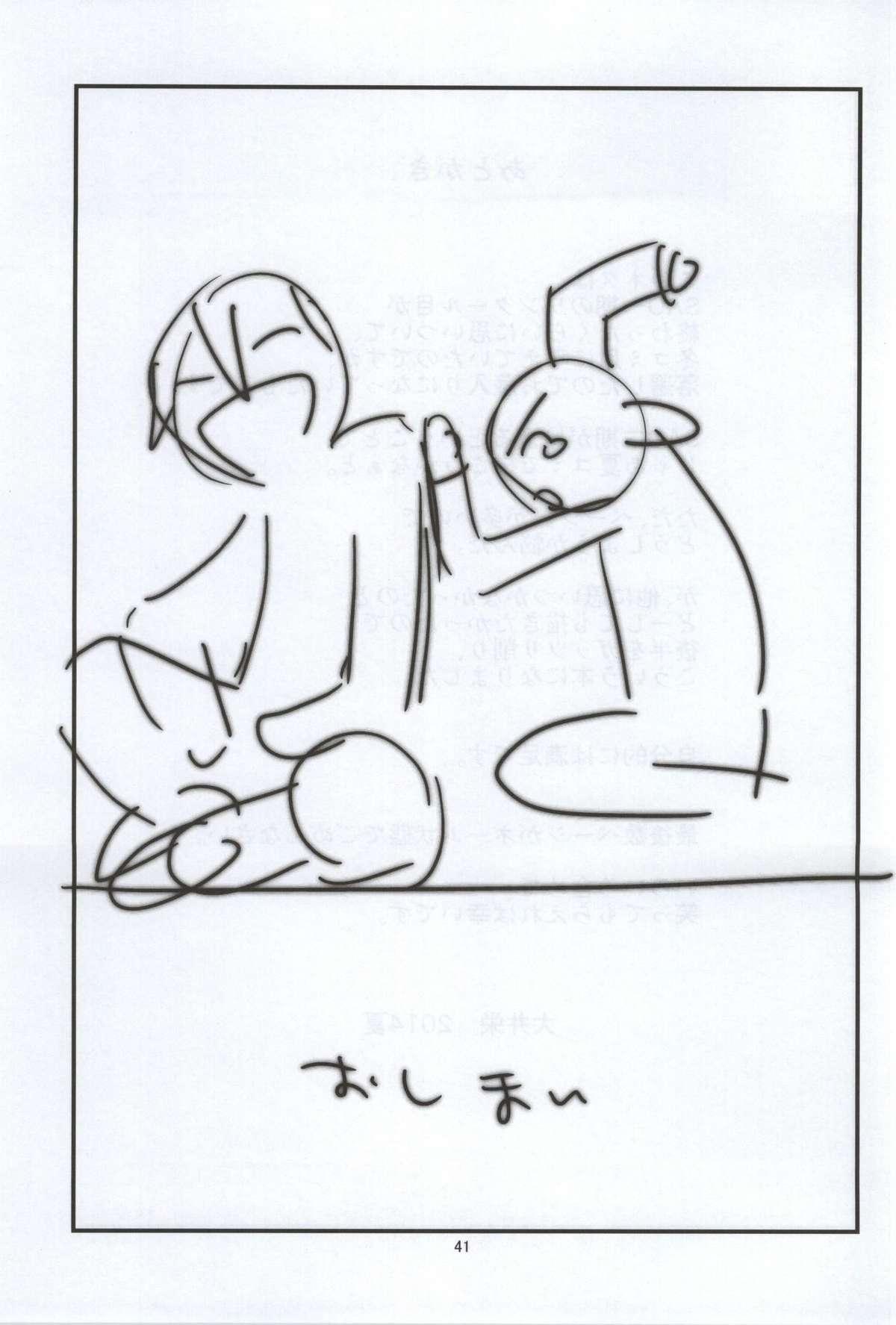 SOTO AHONA ONNASUKI 38