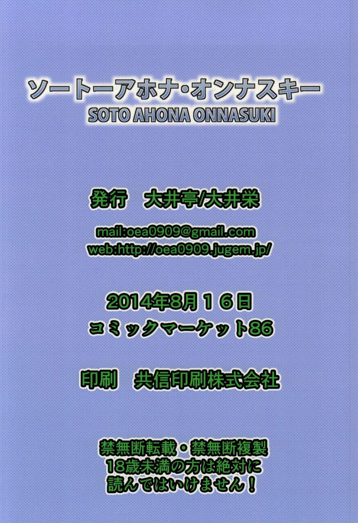 SOTO AHONA ONNASUKI 39