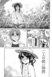 Junketsu no Owaru Hibi 5