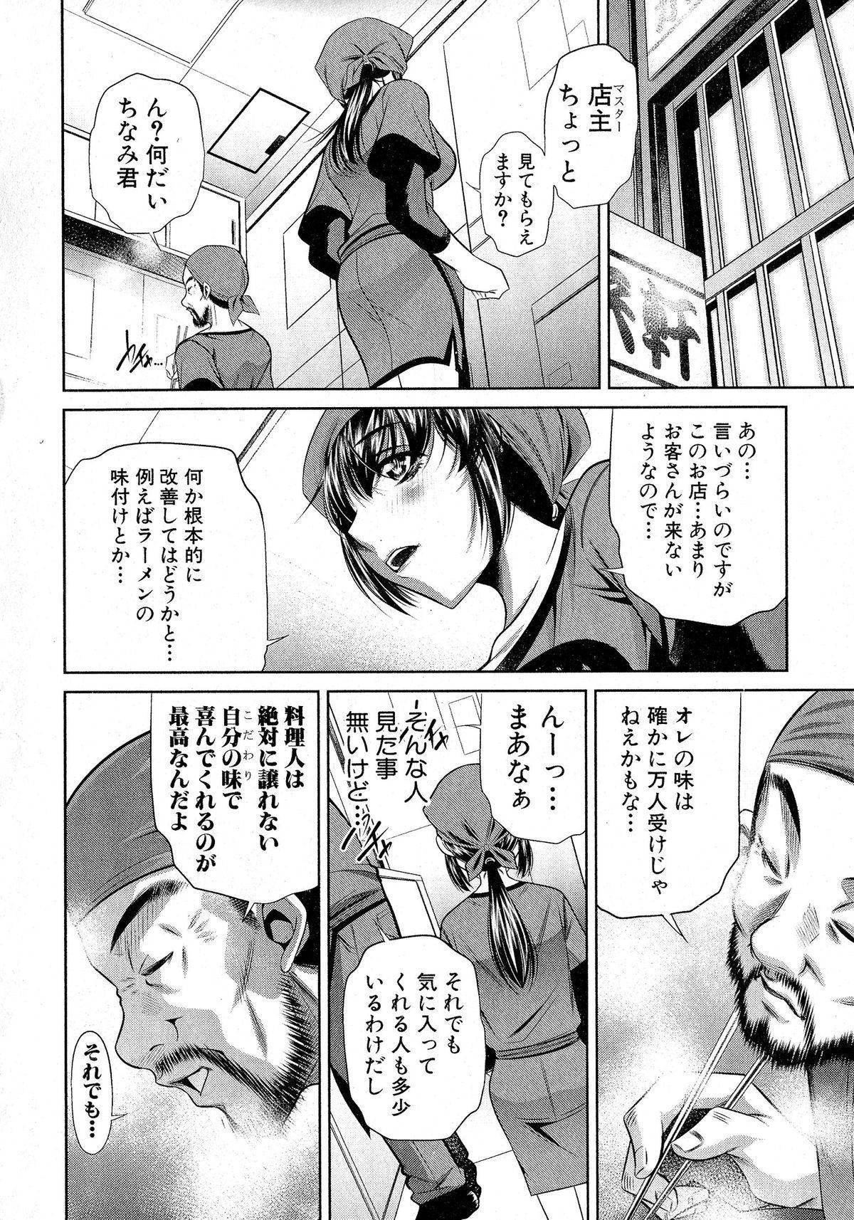 Comic Shingeki 2015-06 100