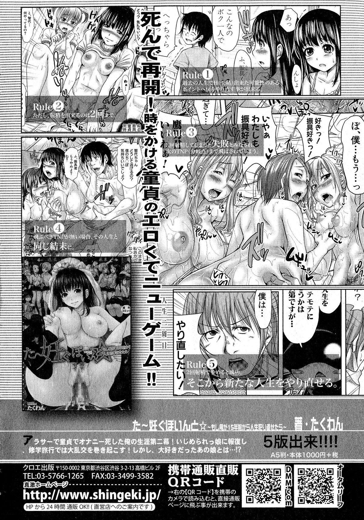 Comic Shingeki 2015-06 126