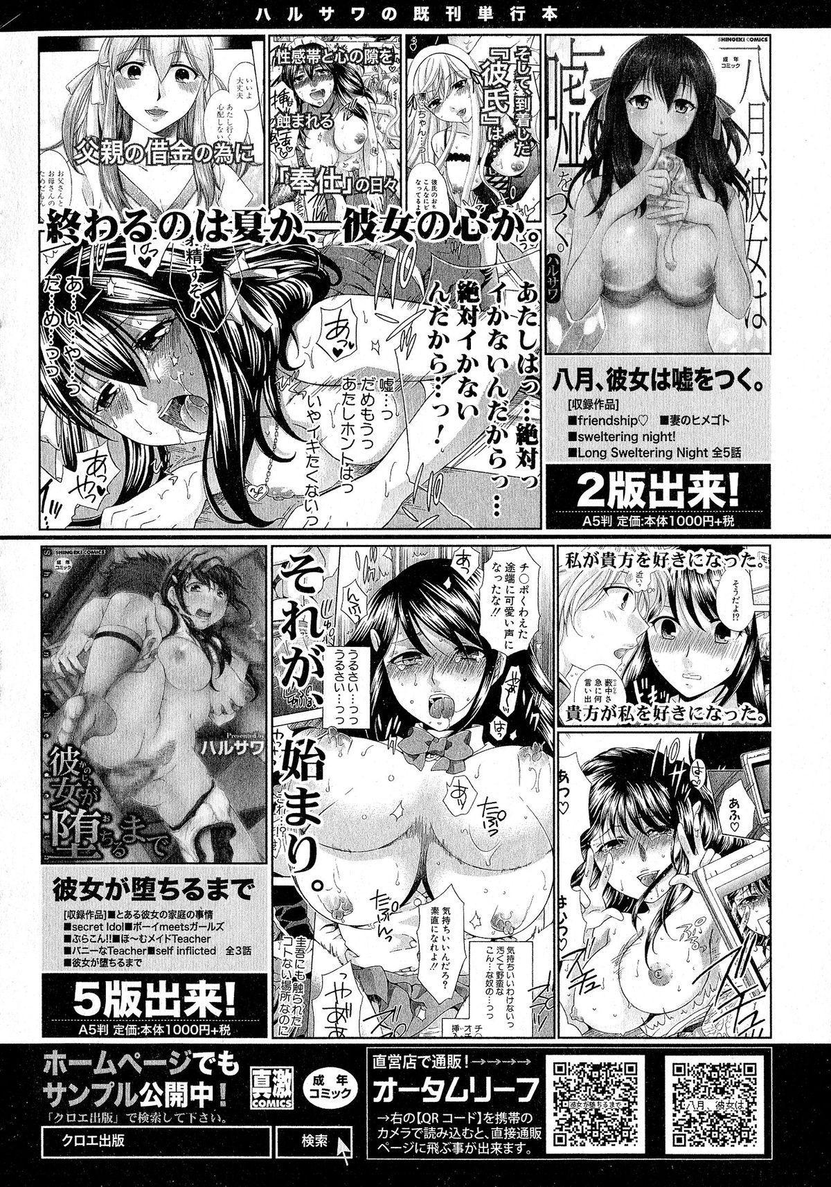 Comic Shingeki 2015-06 128