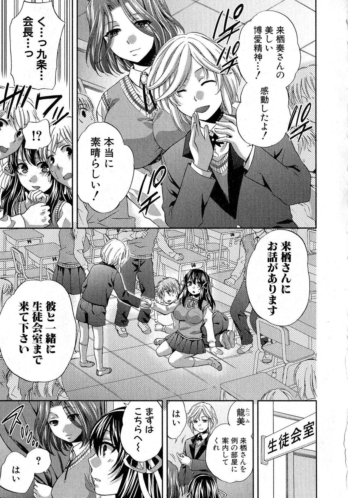 Comic Shingeki 2015-06 133