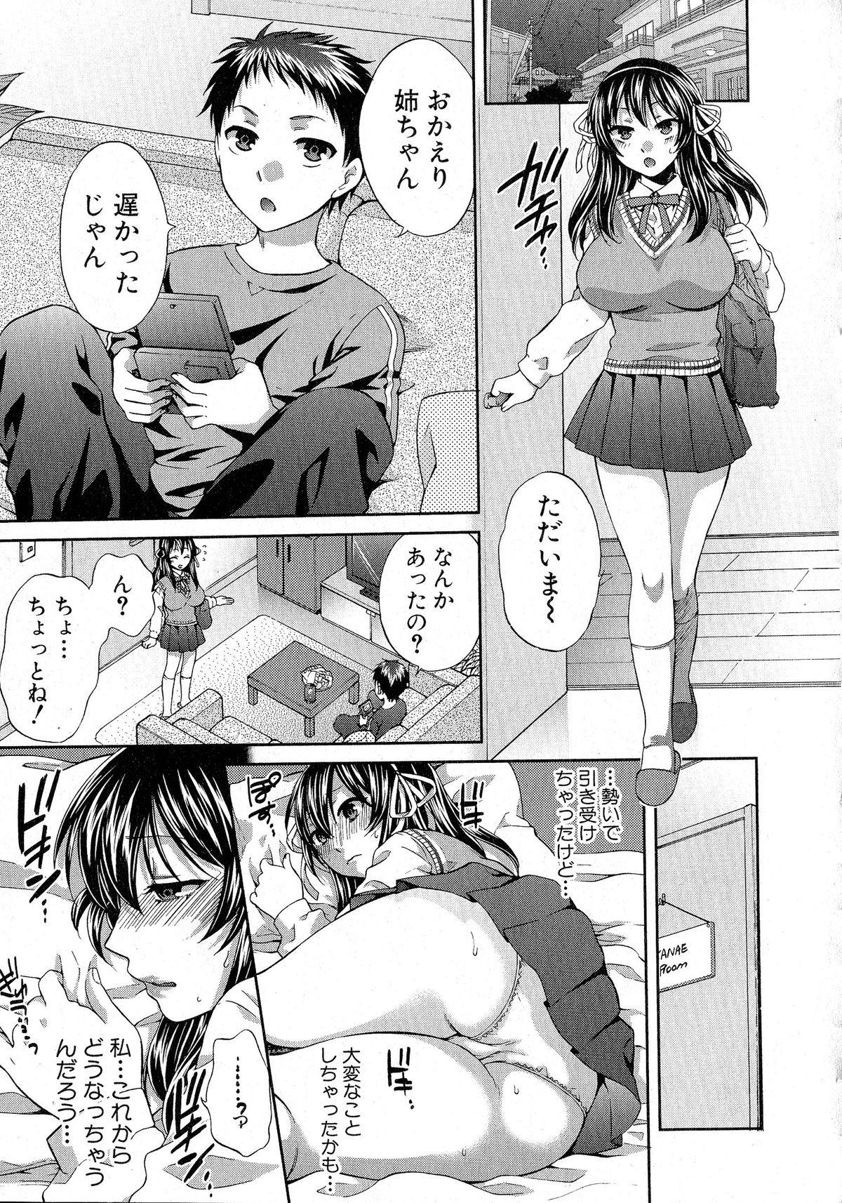 Comic Shingeki 2015-06 147