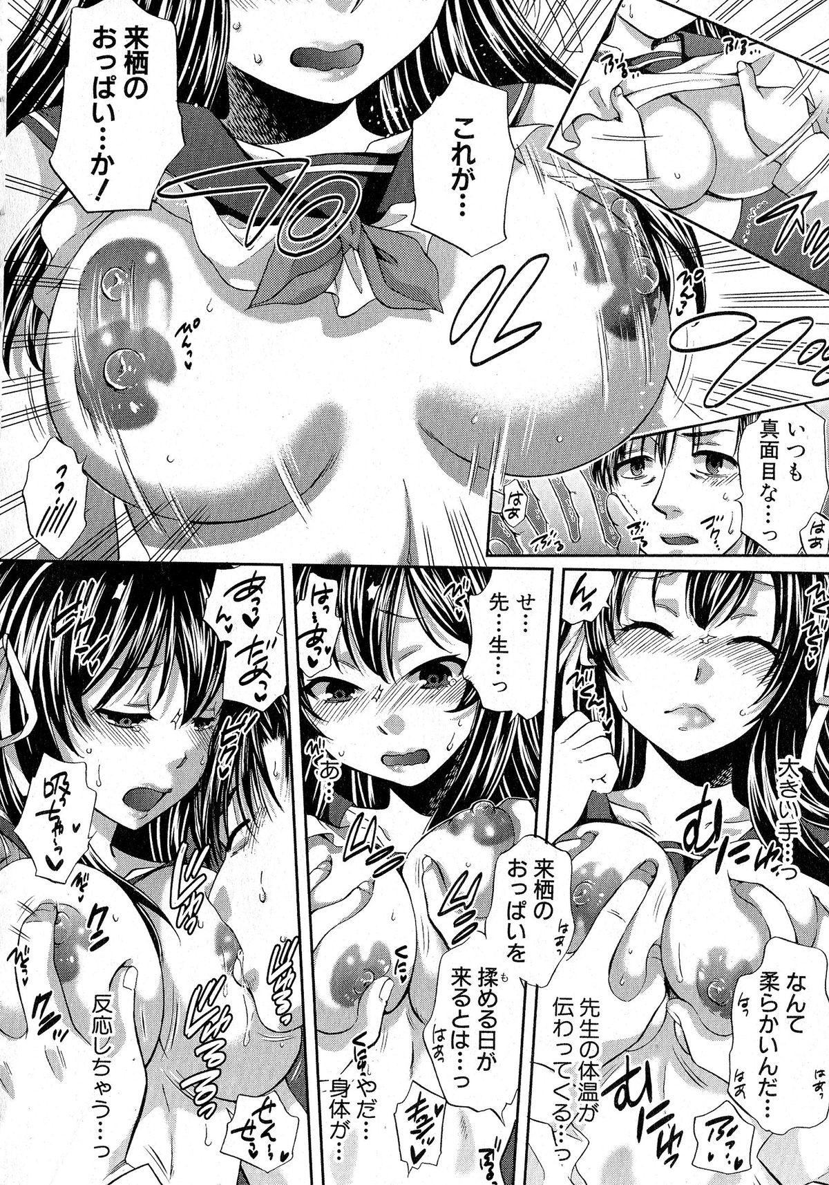 Comic Shingeki 2015-06 150