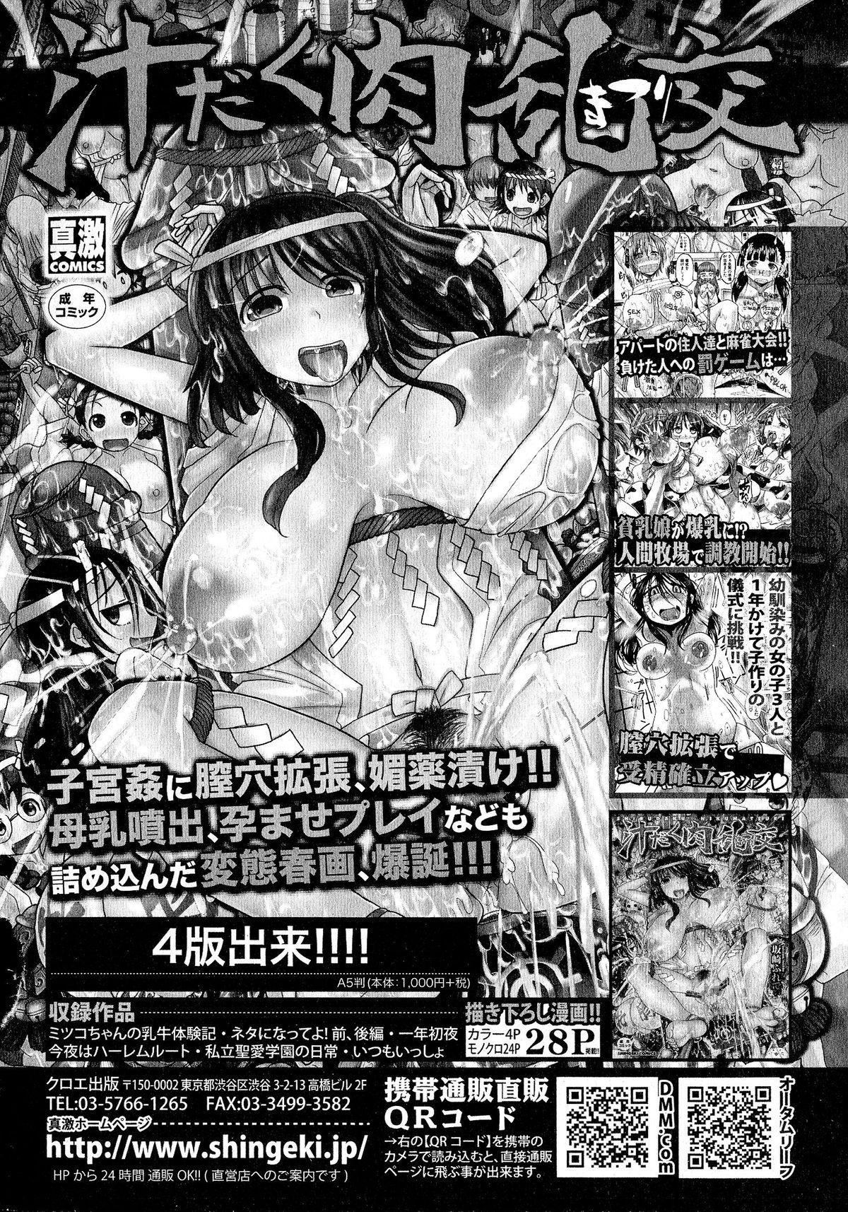 Comic Shingeki 2015-06 194