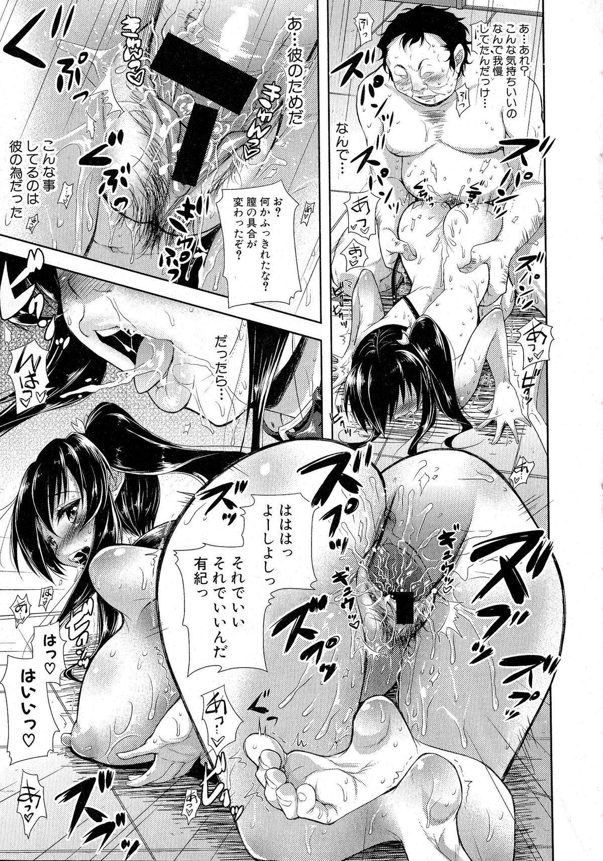 Comic Shingeki 2015-06 211