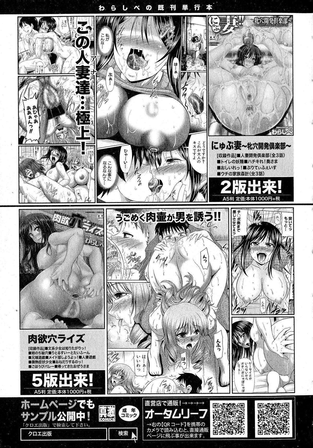 Comic Shingeki 2015-06 217