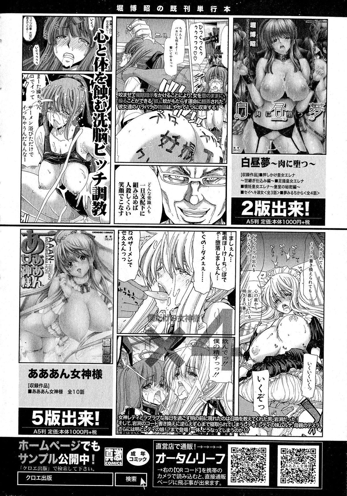 Comic Shingeki 2015-06 218