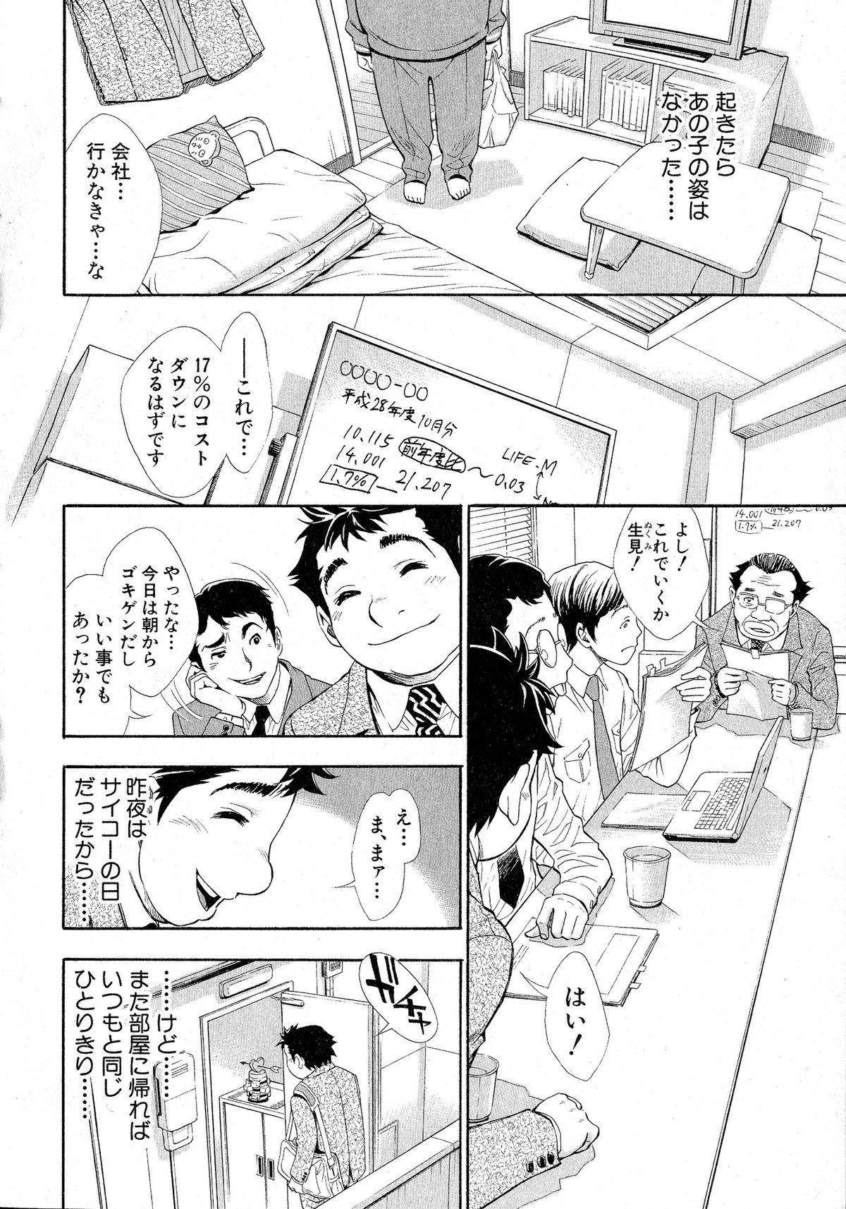 Comic Shingeki 2015-06 228