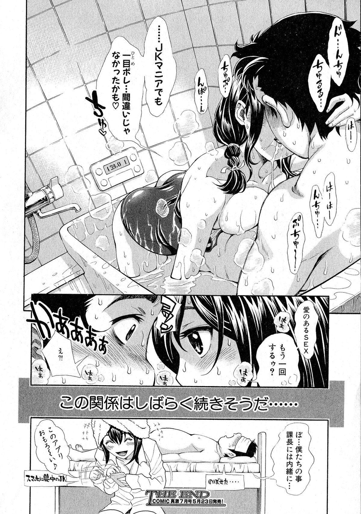 Comic Shingeki 2015-06 248