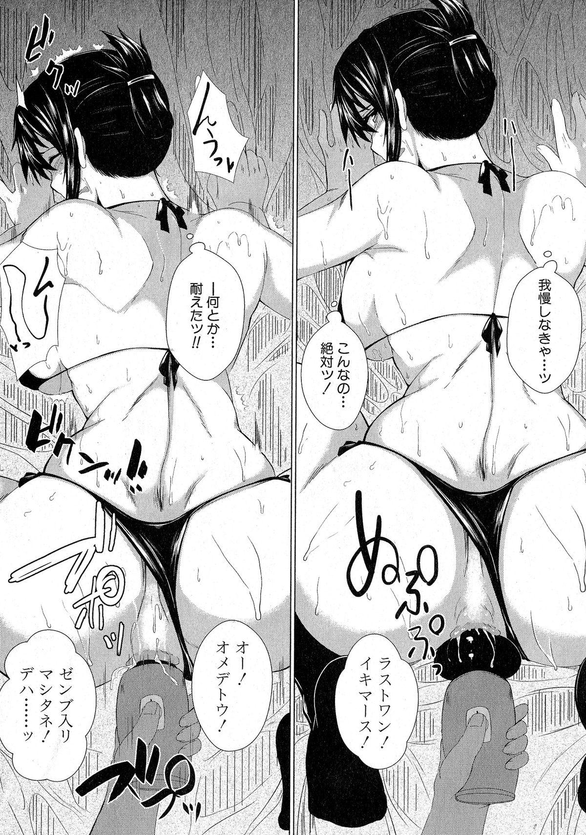 Comic Shingeki 2015-06 282