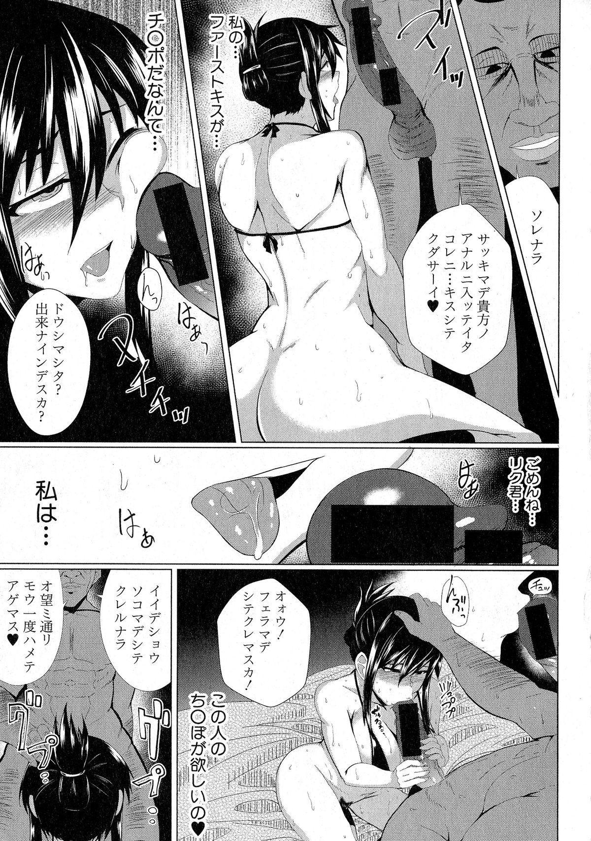 Comic Shingeki 2015-06 291