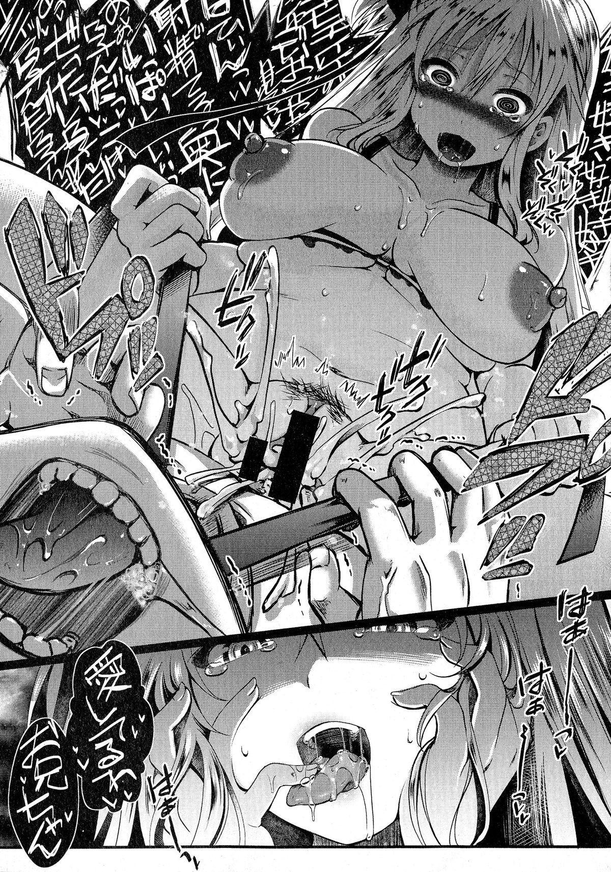 Comic Shingeki 2015-06 29