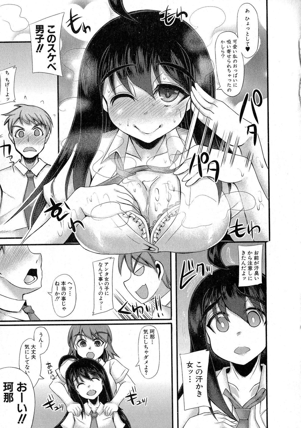 Comic Shingeki 2015-06 305