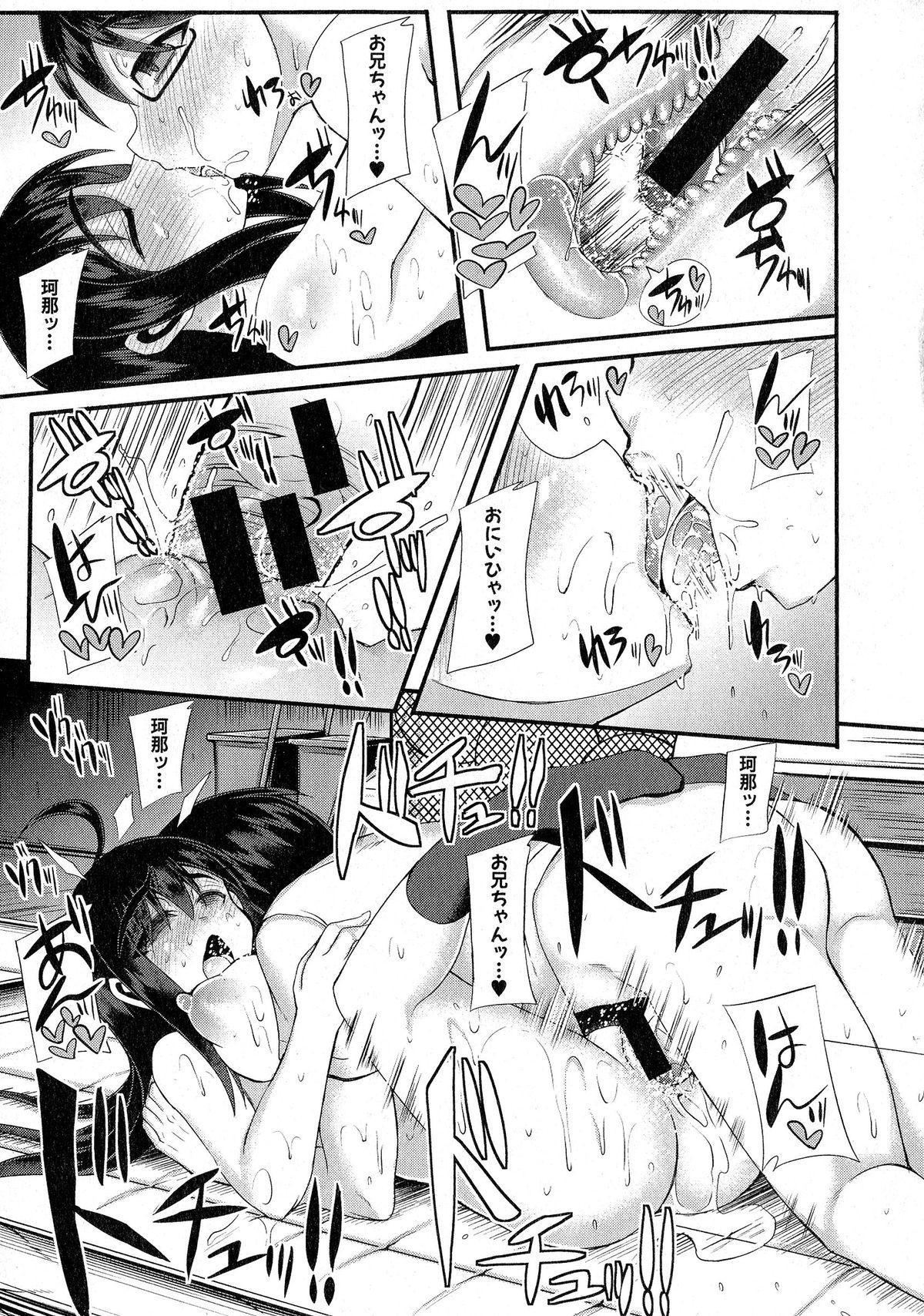 Comic Shingeki 2015-06 319