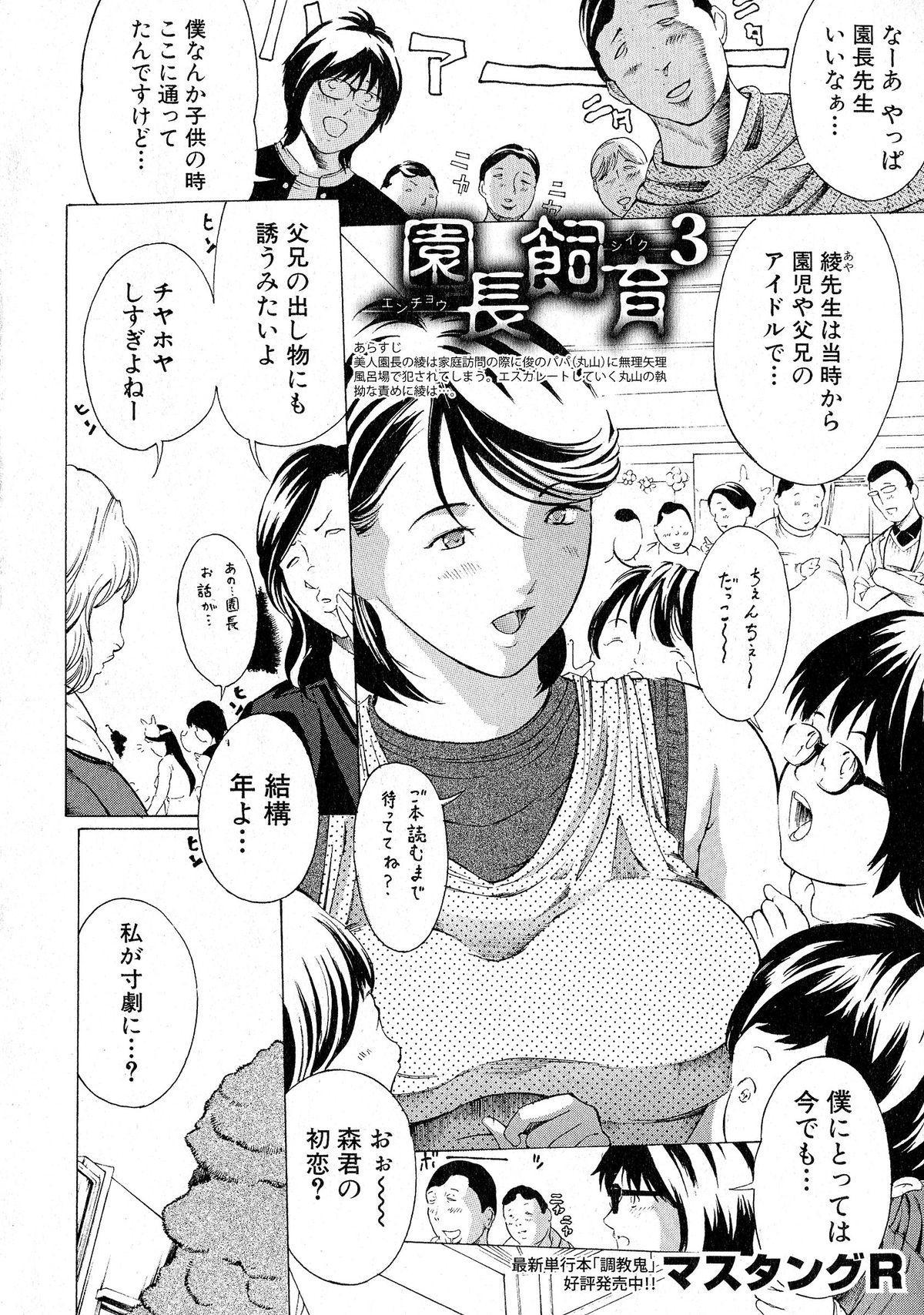 Comic Shingeki 2015-06 326