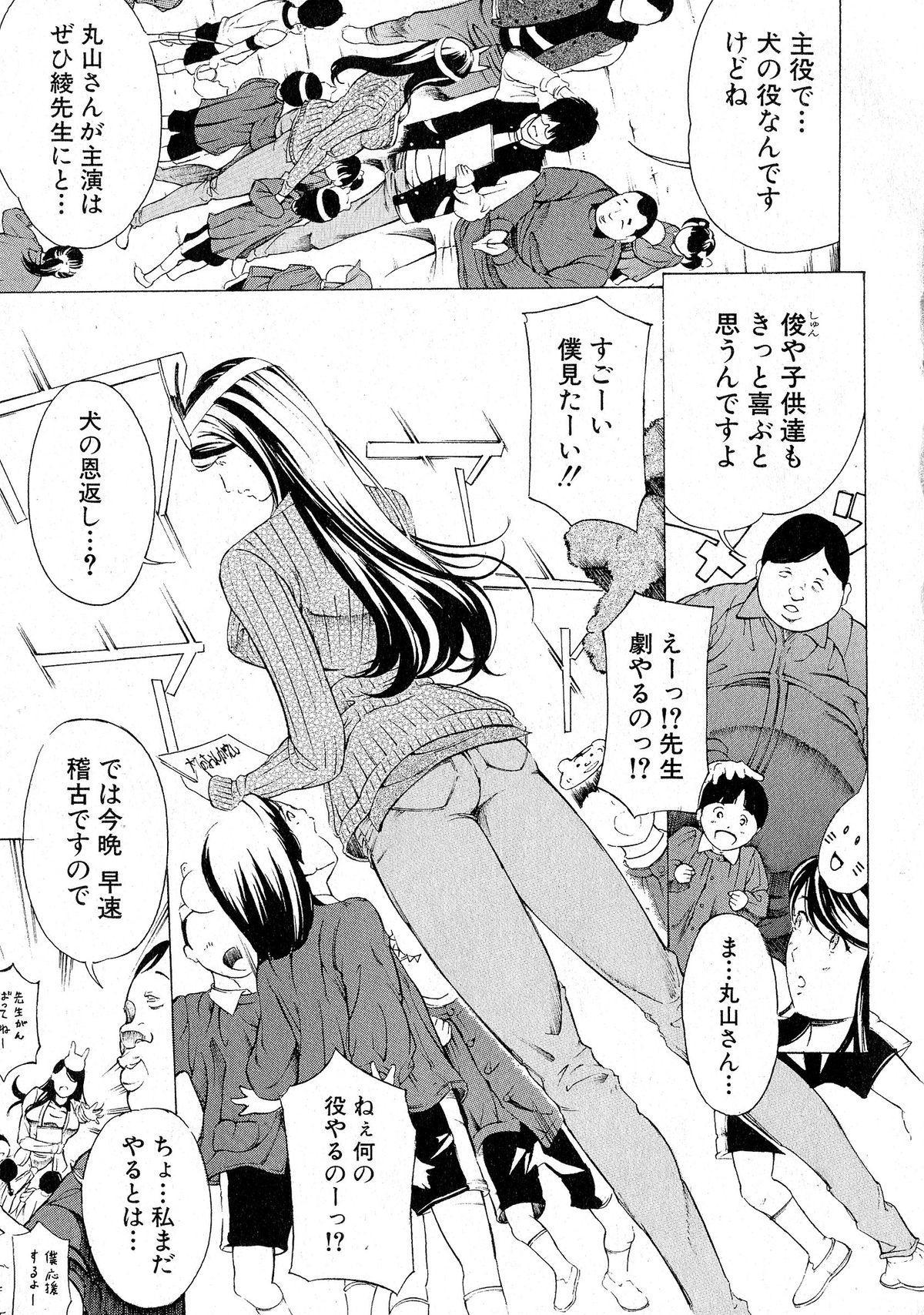 Comic Shingeki 2015-06 327