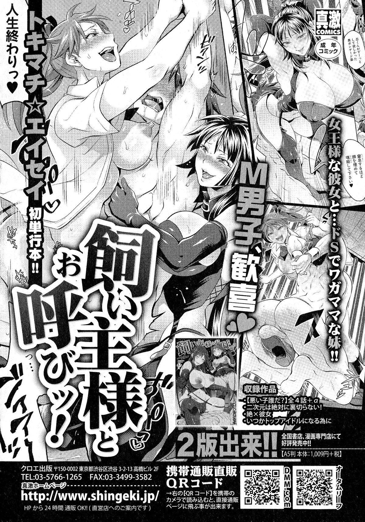 Comic Shingeki 2015-06 32