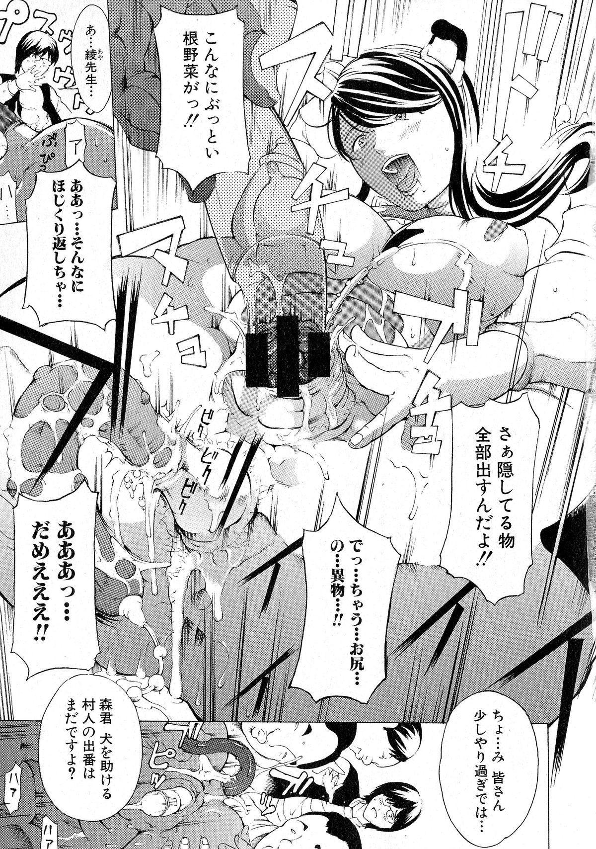 Comic Shingeki 2015-06 335