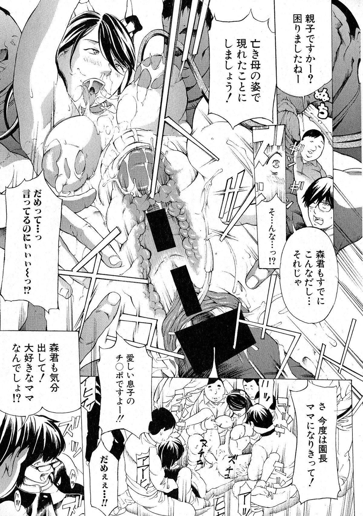 Comic Shingeki 2015-06 339