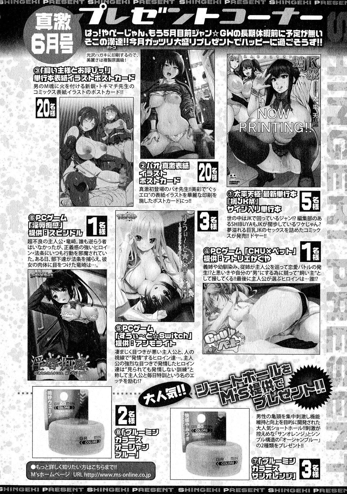 Comic Shingeki 2015-06 350