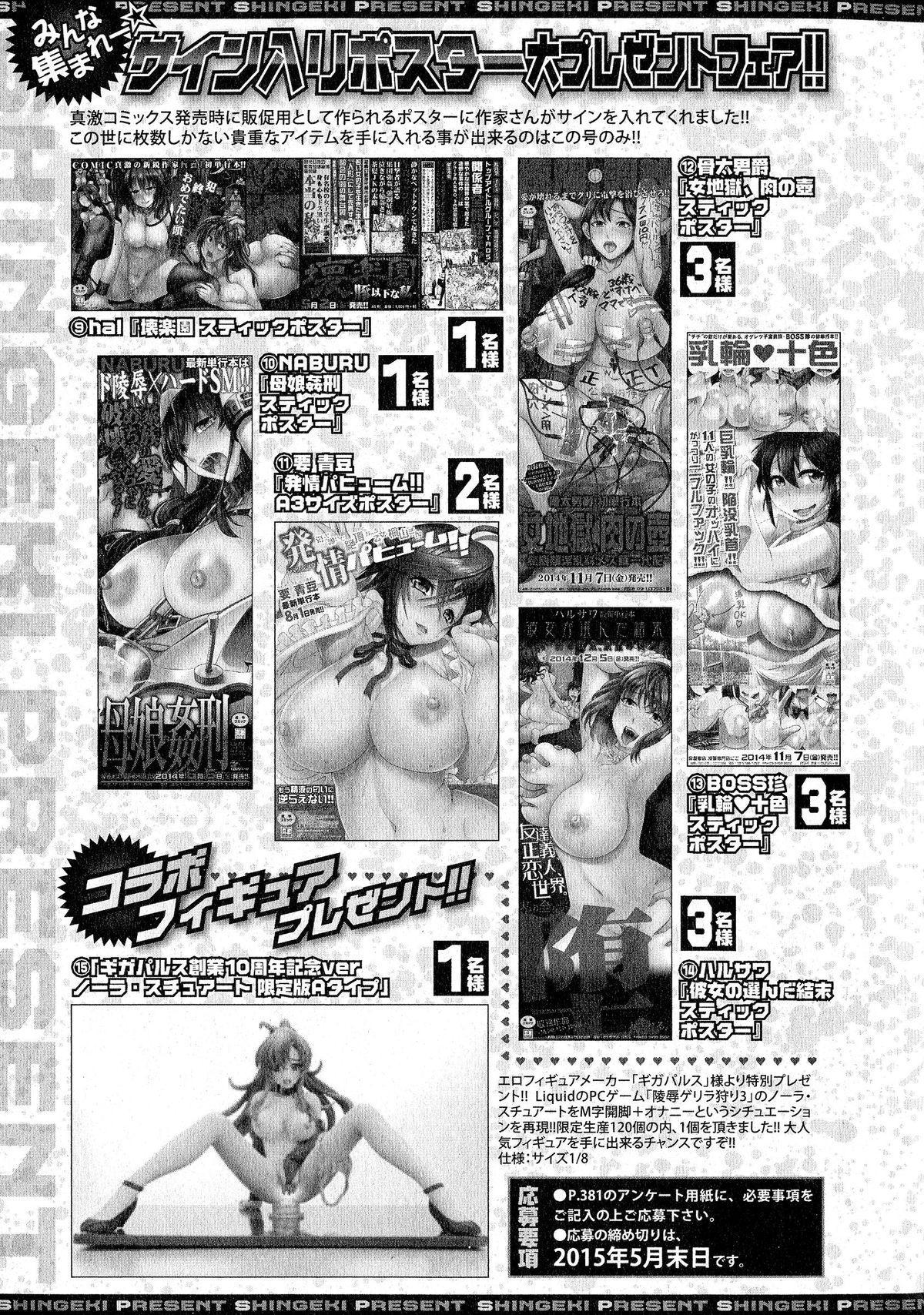 Comic Shingeki 2015-06 351