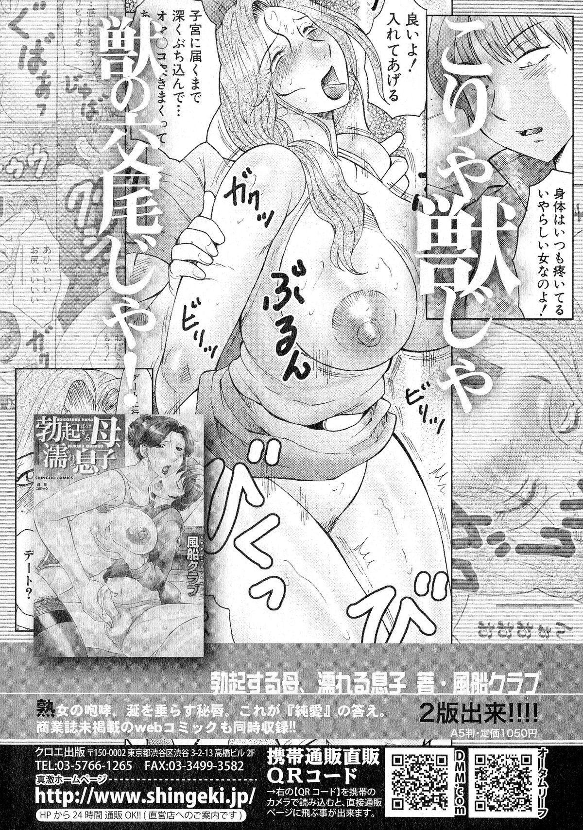 Comic Shingeki 2015-06 358