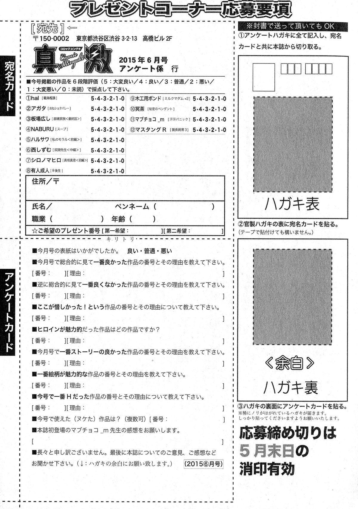 Comic Shingeki 2015-06 359