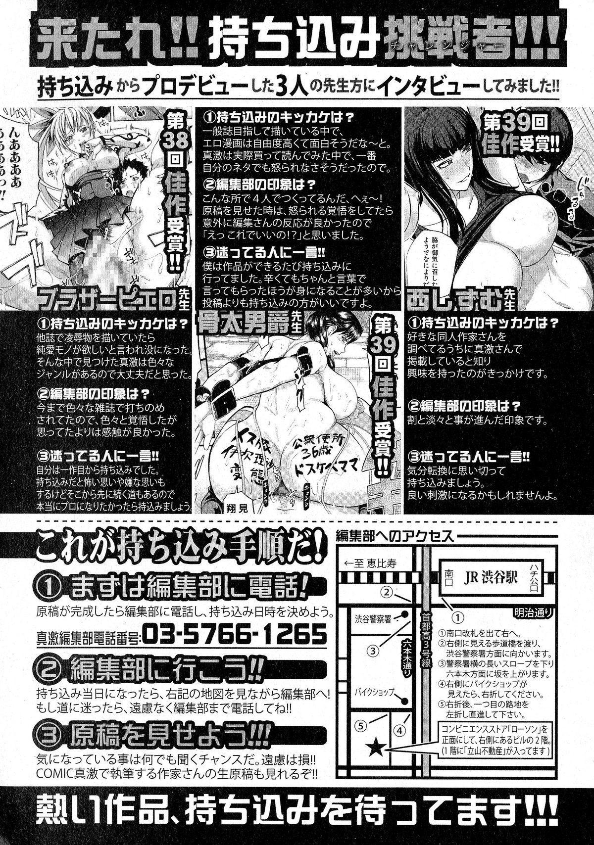 Comic Shingeki 2015-06 360