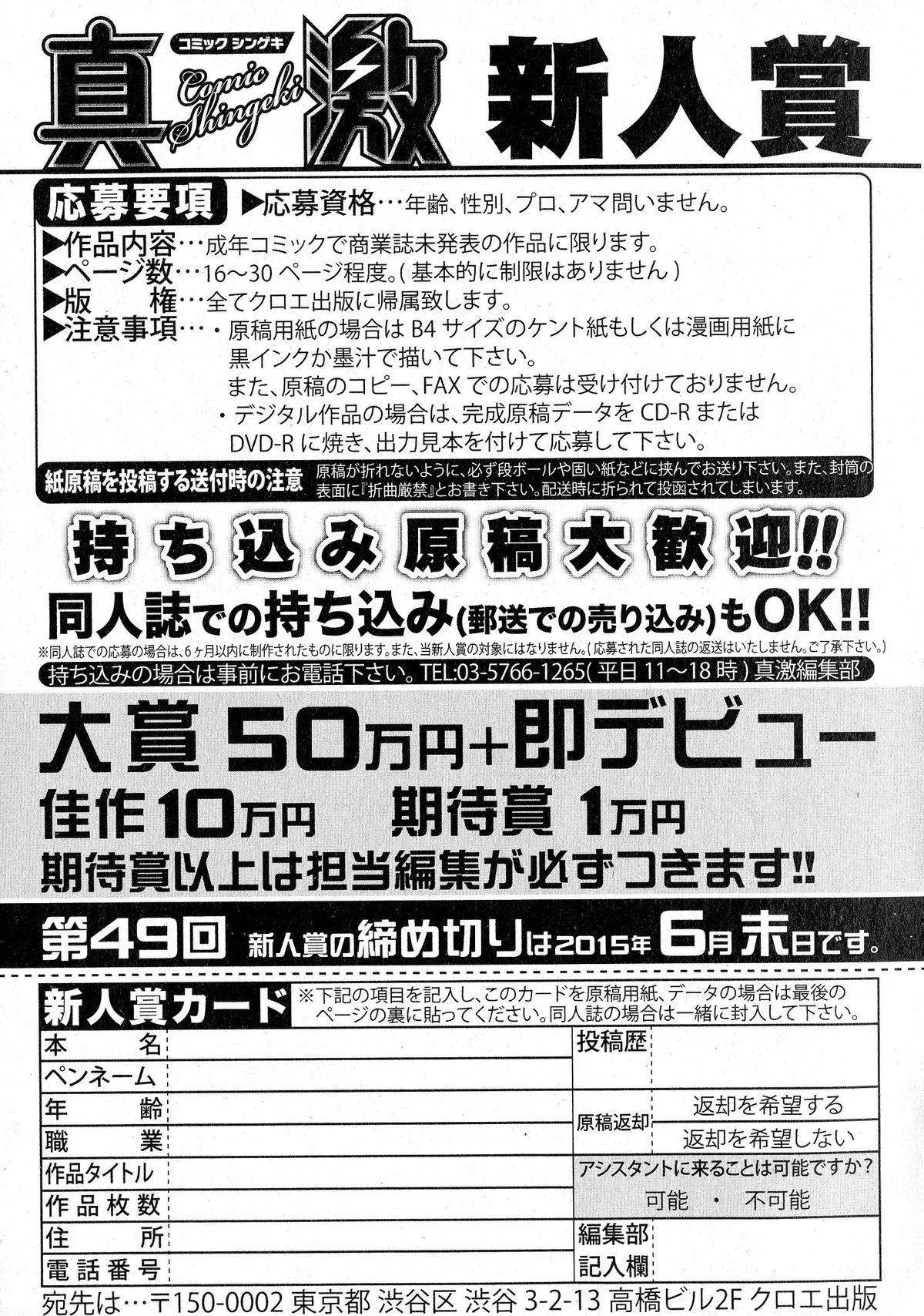 Comic Shingeki 2015-06 361
