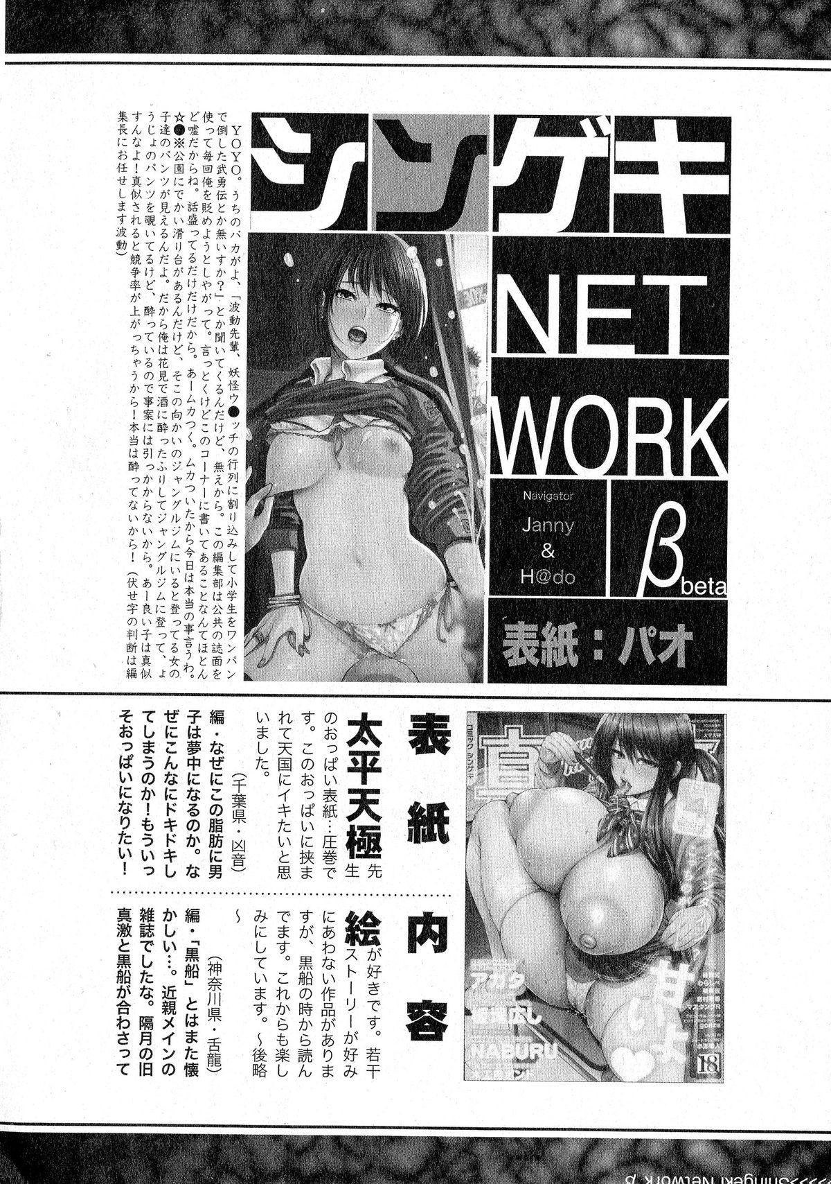 Comic Shingeki 2015-06 362