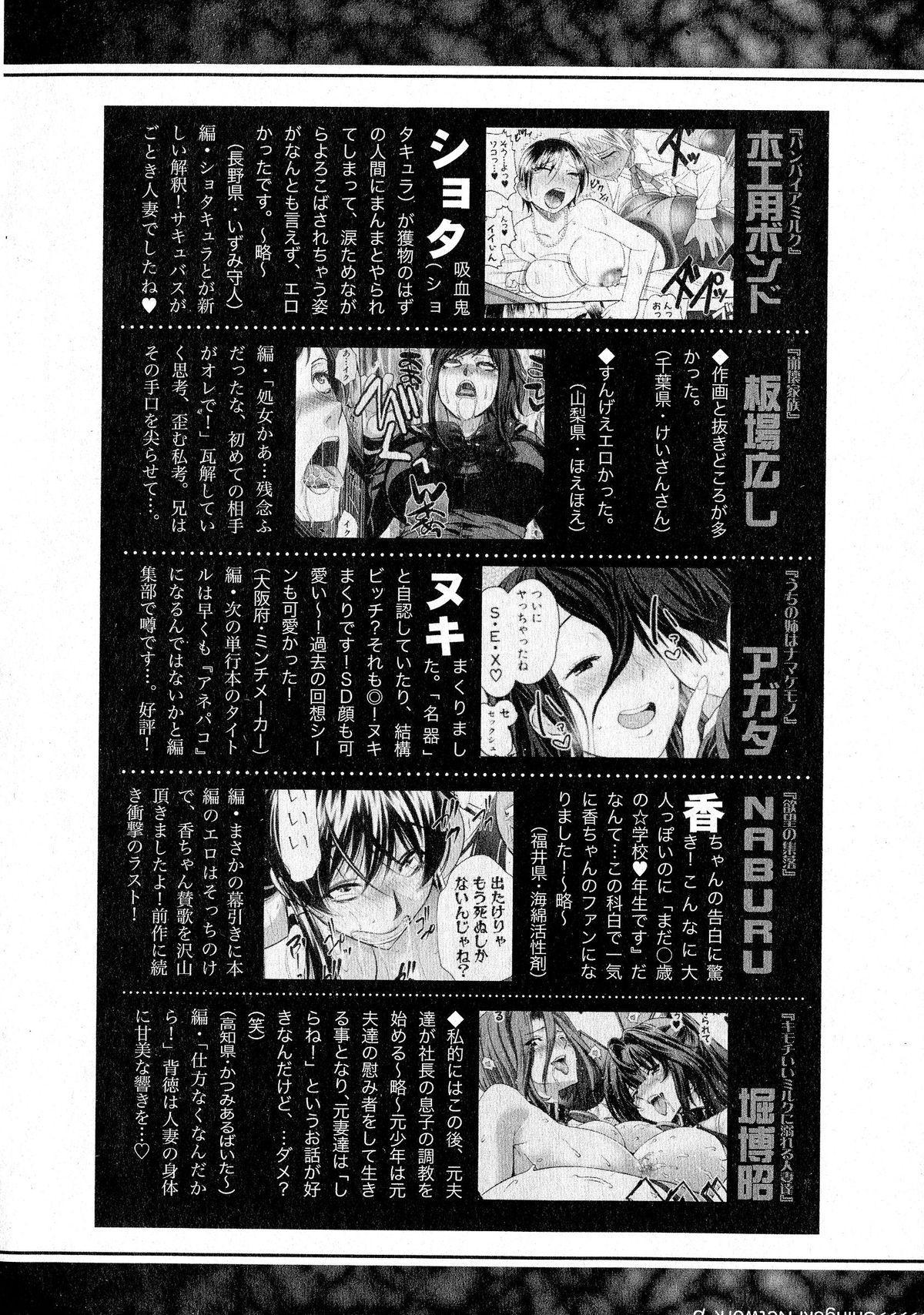 Comic Shingeki 2015-06 364
