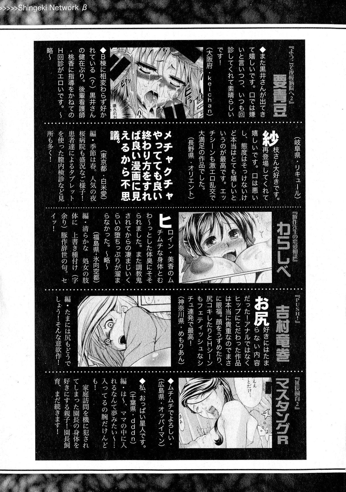 Comic Shingeki 2015-06 365