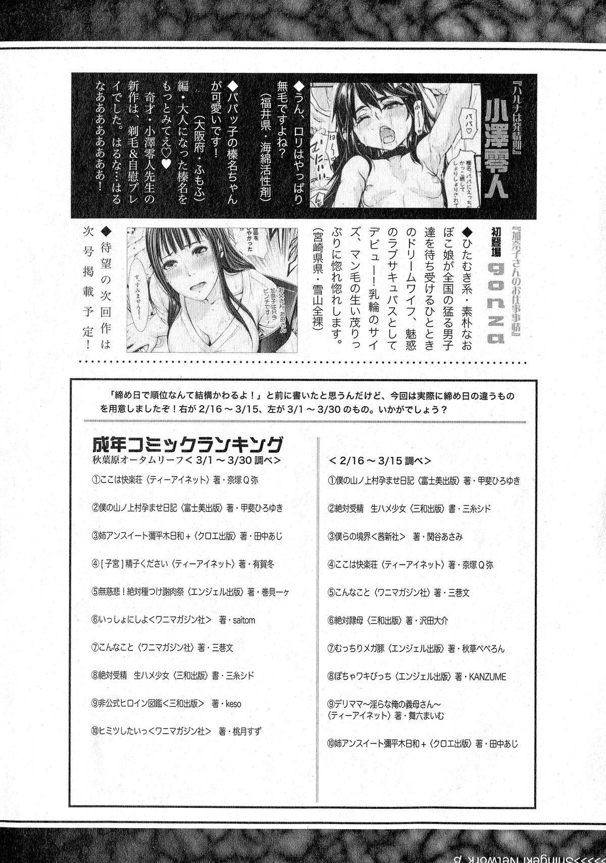 Comic Shingeki 2015-06 366